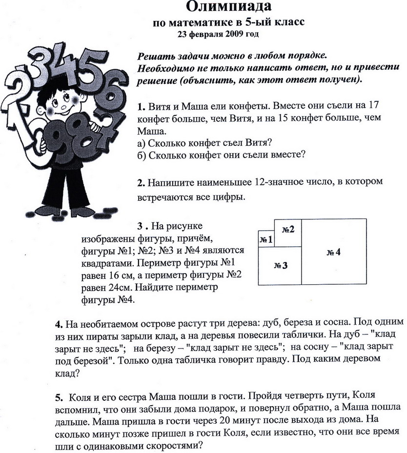 Задача по математике 5 класса номер